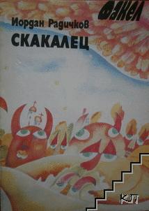 Скакалец