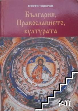 България, православието, културата