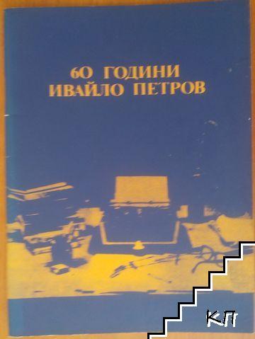 60 години Ивайло Петров