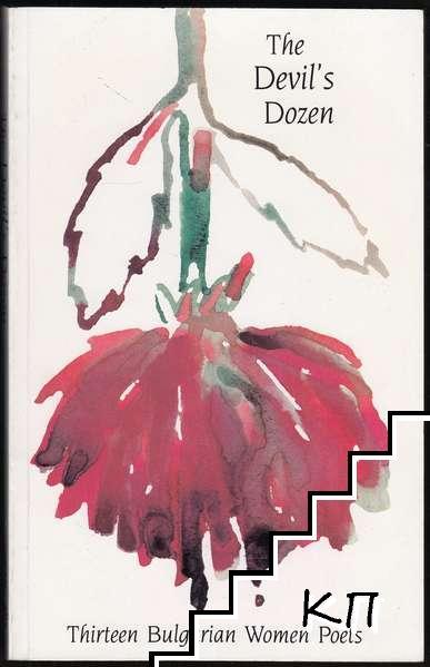 The Devil's Dozen: Thirteen Bulgarian Women Poets