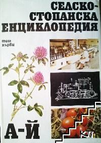 Селскостопанска енциклопедия. Том 1: А-Й