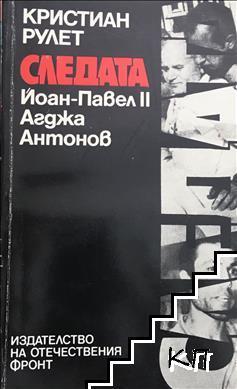 Следата: Йоан Павел II, Агджа, Антонов