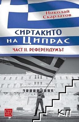 Сиртакито на Ципрас. Част 2: Референдумът