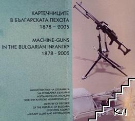 Картечниците в българската пехота 1878-2005 / Machine-guns in the Bulgarian infantry 1878-2008