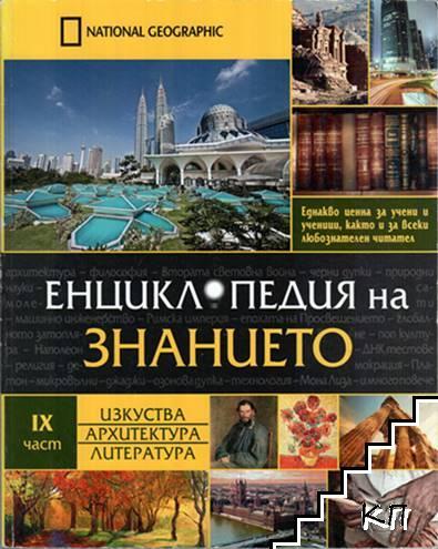 Енциклопедия на знанието. Част 9: Изкуства. Архитектура. Литература