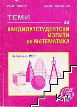 Теми за кадидатстудентски изпити по математика
