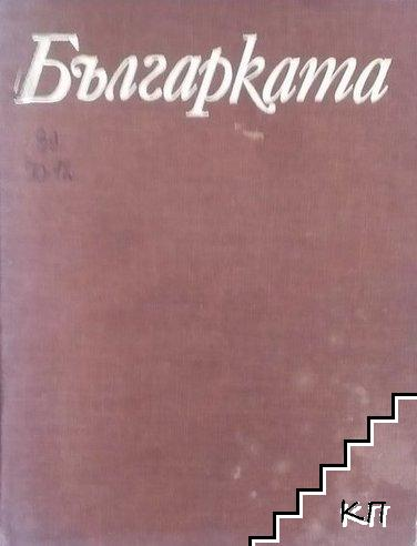 Българката