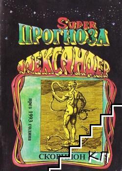 Суперпрогноза на Александер: Скорпион през 1993 година