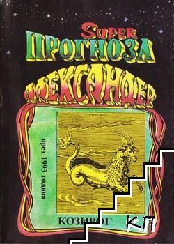 Суперпрогноза на Александер: Козирог през 1993 година
