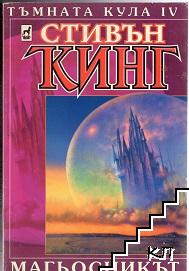 Тъмна кула. Книга 4: Магьосникът