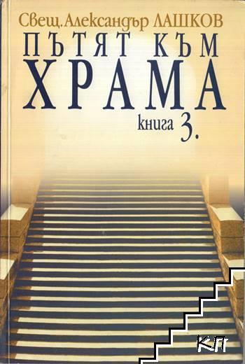 Пътят към храма. Книга 3
