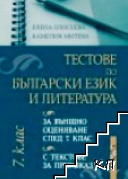 Тестове по български език и литература за външно оценяване след 7. клас