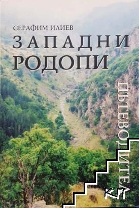 Западни Родопи. Пътеводител