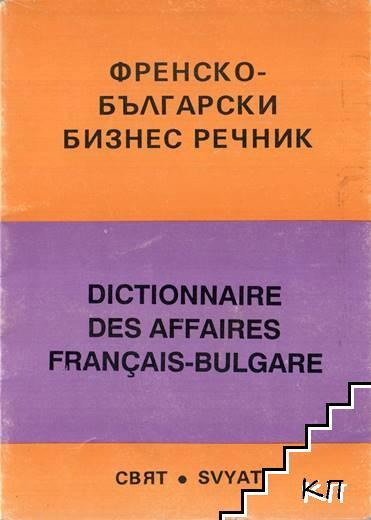 Френско-български бизнес речник