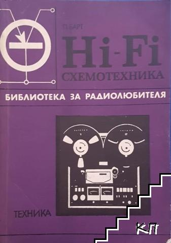 Hi-Fi схемотехника