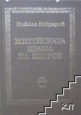 Житейската драма на Яворов