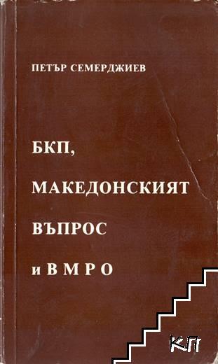 БКП, македонският въпрос и ВМРО