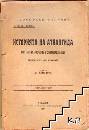 Историята на Атлантида