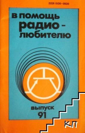В помощь радиолюбителю. Вып. 91