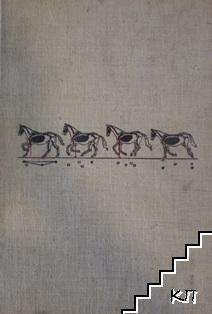 Die Gestalt des Tieres. Lehr- u. Handbuch d. Künstleranatomie typischer Landsäugetiere