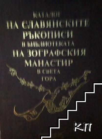 Каталог на славянските ръкописи в библиотеката на Зоографския манастир в Света гора
