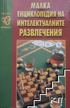 Малка енциклопедия на интелектуалните развлечения
