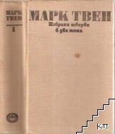 Избрано в два тома. Том 1: Приключенията на Том Сойер. Приключенията на Хъкълбери Фин. Принцът и просякът