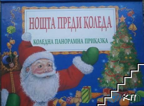 Нощта преди Коледа