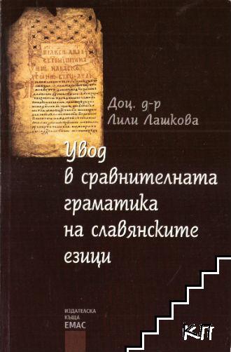 Увод в сравнителната граматика на славянските езици