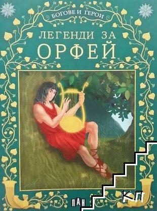 Легенди за Орфей