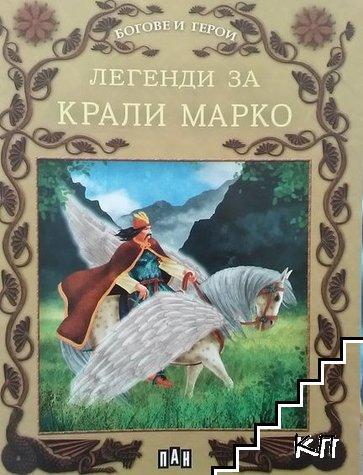 Легенди за Крали Марко