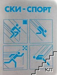 Ски спорт