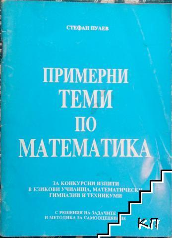 Примерни теми по математика