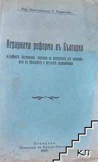 Аграрната реформа въ България