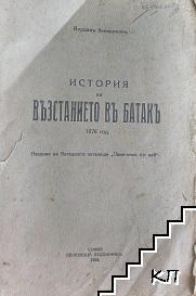 История на въстанието въ Батакъ 1876 г.