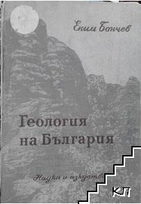Геология на България