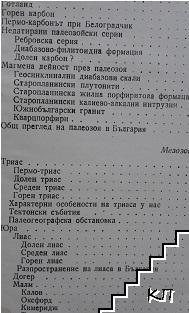 Геология на България (Допълнителна снимка 1)