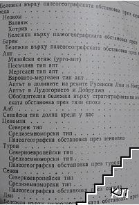 Геология на България (Допълнителна снимка 2)