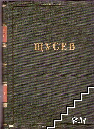 Мастера советской архитектуры. А. В. Щусев