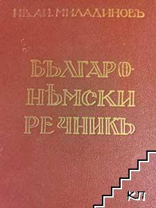 Джебенъ българо-немски речникъ