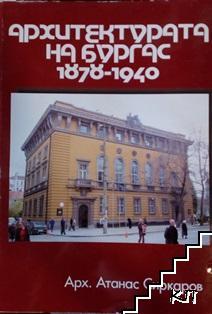 Архитектурата на Бургас 1878-1940