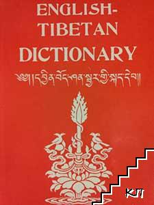 English-Tibetian Dictionary