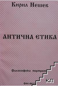 Антична етика