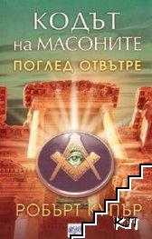 Кодът на масоните