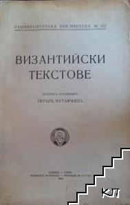 Византийски текстове
