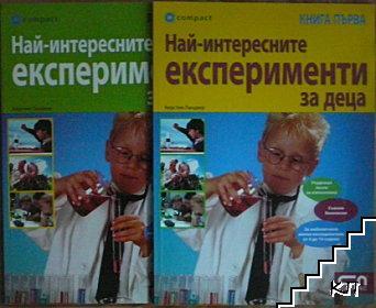Най-интересните експерименти за деца. Книга 1-2
