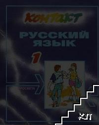 Контакт 1. Учебник по руски език за първа година на обучение