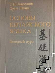 Основы китайского языка