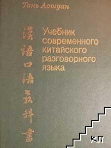 Учебник современного китайского разговорного языка