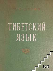 Тибетский язык